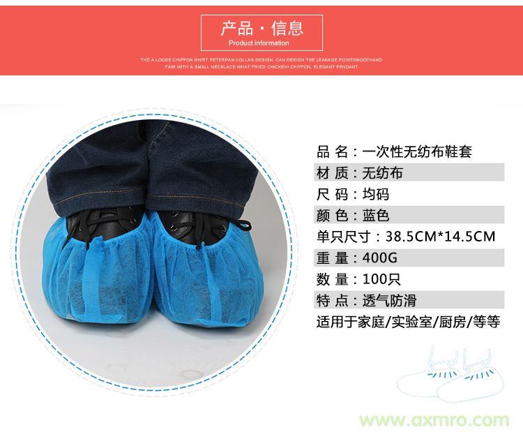一次性塑料鞋套